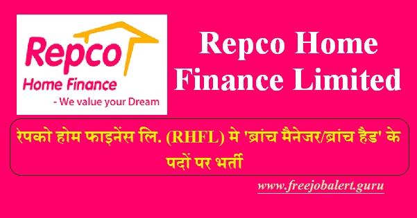 Repco Home Finance Limited, RHFL, Bank, Bank Recruitment, Branch Head, Branch Manager, Graduation, Andhra Pradesh, Latest Jobs, rhfl logo