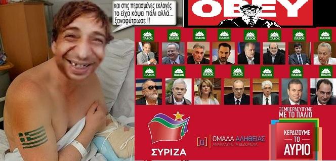 Η υπερφορολόγηση χτυπάει νοικοκυριά και αγορά, ΣΥΡΙΖΑ ψηφίσαν! πιο πριν ΠΑΣΟΚ ΔΝ! μυαλό δεν βάζει ο ηλίθιος νεοέλληνας!