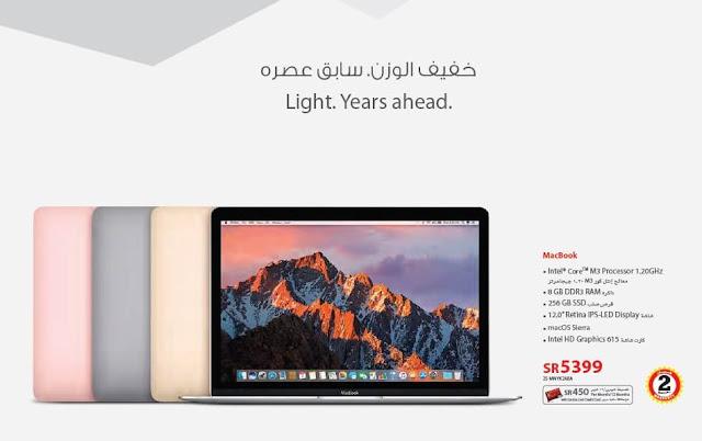 اسعار وعروض منتجات Apple فى مكتبة جرير