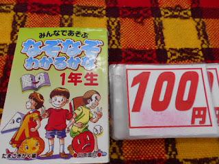 中古本、なぞなぞわかるかな1年生です。