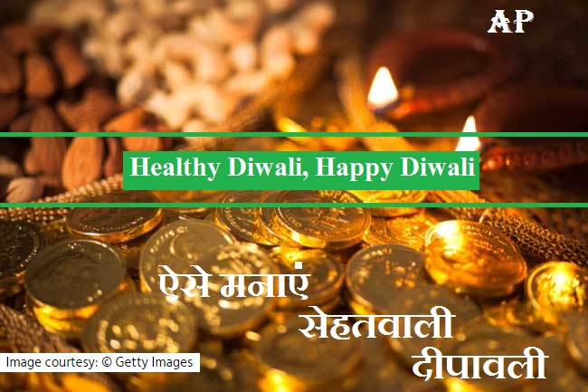 easy-tips-to-stay-fit-this-diwali-in-hindi