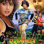 Rani Chatterjee Next Upcoming film A Raja Line Par Aaja 2015-16 Wiki, Poster, Release date, Songs list