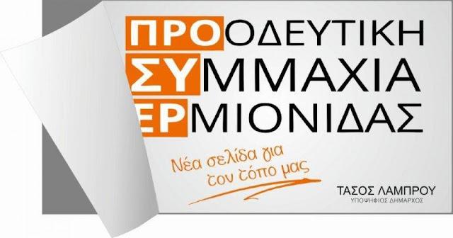 Προοδευτική Συμμαχία Ερμιονίδας: Η υπεύθυνη θέση μας για τον προϋπολογισμό του 2019 στο Δήμο Ερμιονίδας