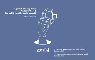 شارك بمسابقة العالمية Andreu World للتصميم و اربح أكثر من 3 ألف دولار