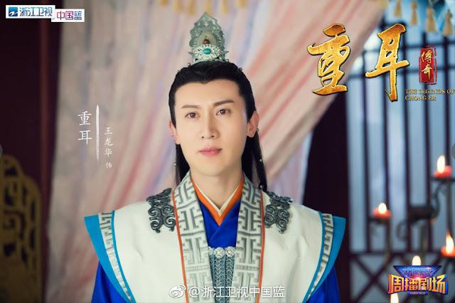 The Legends of Chong Er 重耳传 Wang Longhua