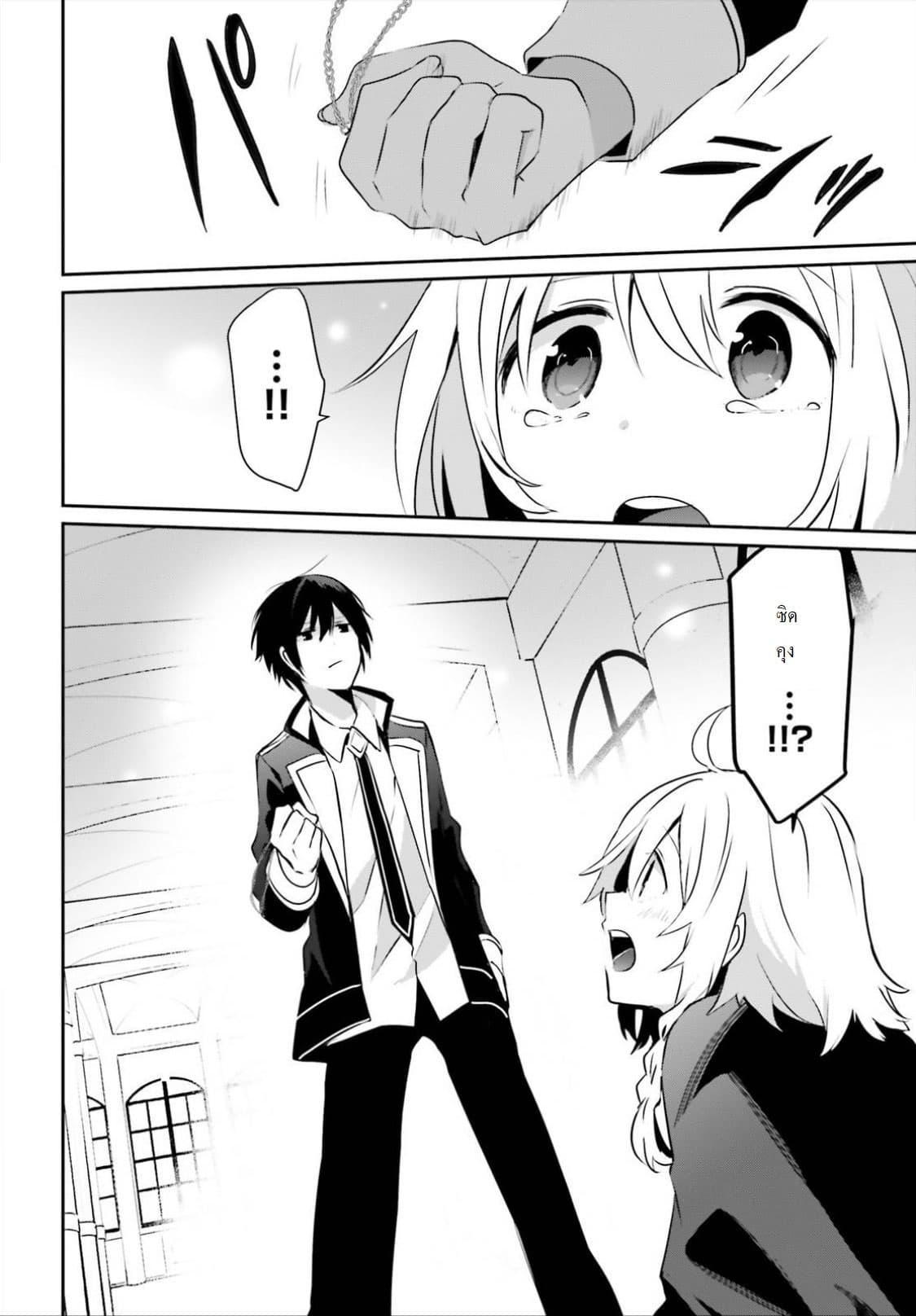 อ่านการ์ตูน Kage no Jitsuryokusha ni Naritakute! ตอนที่ 11 หน้าที่ 10