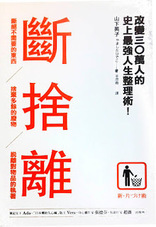 bookcover of 斷捨離