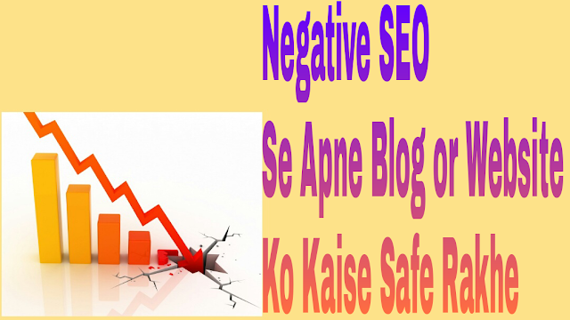 Negative-SEO-se-apne-Blog-or-Website-Ko-Kaise-Safe-Rakhe-Blogging-Tips-Hindi-Me