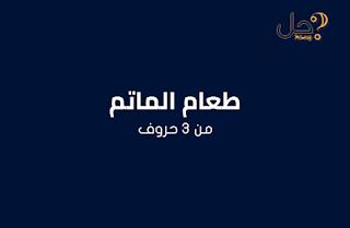طعام المأتم من 5 حروف لغز 470 فطحل