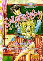 ขายการ์ตูนออนไลน์ Strawberry เล่ม 10