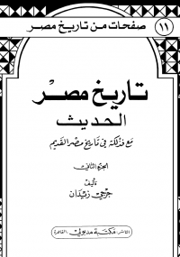 كتاب تاريخ الله جورجي كنعان