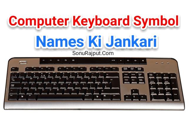 Computer Keyboard Ke Sabhi Symbol Names Ki Jankari Sonurajput