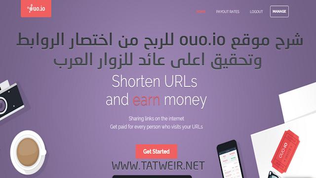 ouo.io: شرح موقع ouo.io للربح من اختصار الروابط + اعلى عائد للزوار العرب