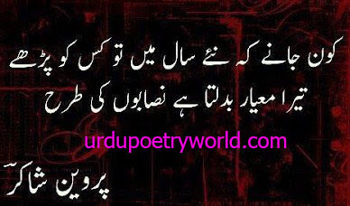 Poetry | Urdu Poetry | New Year Poetry | New  Year Sad Poetry | New Year sms Poetry - Urdu Poetry World,Urdu poetry about friends, Urdu poetry about death, Urdu poetry about mother, Urdu poetry about education, Urdu poetry best, Urdu poetry bewafa, Urdu poetry barish, Urdu poetry for love, Urdu poetry ghazals, Urdu poetry Islamic