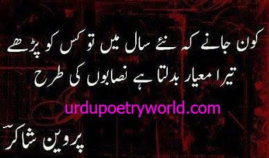 Poetry | Urdu Poetry | New Year Poetry | New  Year Sad Poetry | New Year sms Poetry - Urdu Poetry World,Urdu poetry about friends, Urdu poetry about death, Urdu poetry about mother, Urdu poetry about education, Urdu poetry best, Urdu poetry bewafa, Urdu poetry barish, Urdu poetry for love, Urdu poetry ghazals, Urdu poetry Islamic