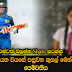 Kushal Mendis who is of school-age girl