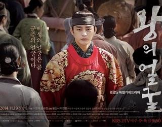 KOREA DRAMA The King's Face