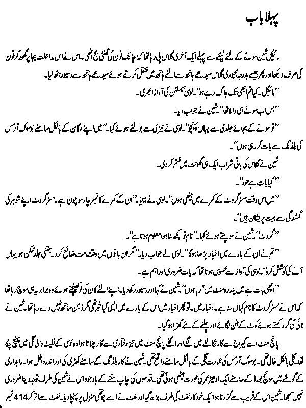 Jasoosi Novel Urdu