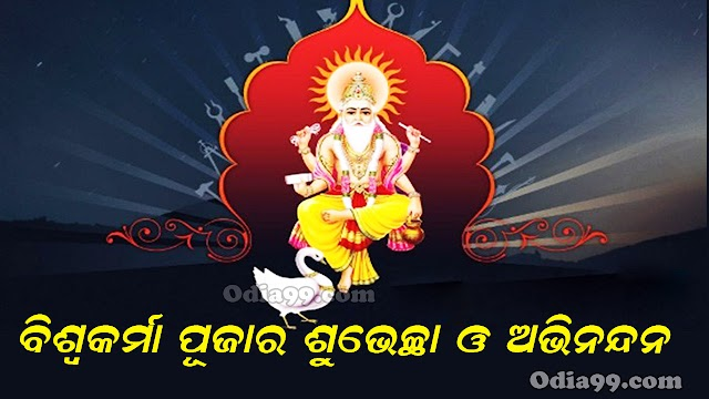 Vishwakarma Odia Wallpaper Biswakarma Puja Date Images for Facebook, Whatsapp