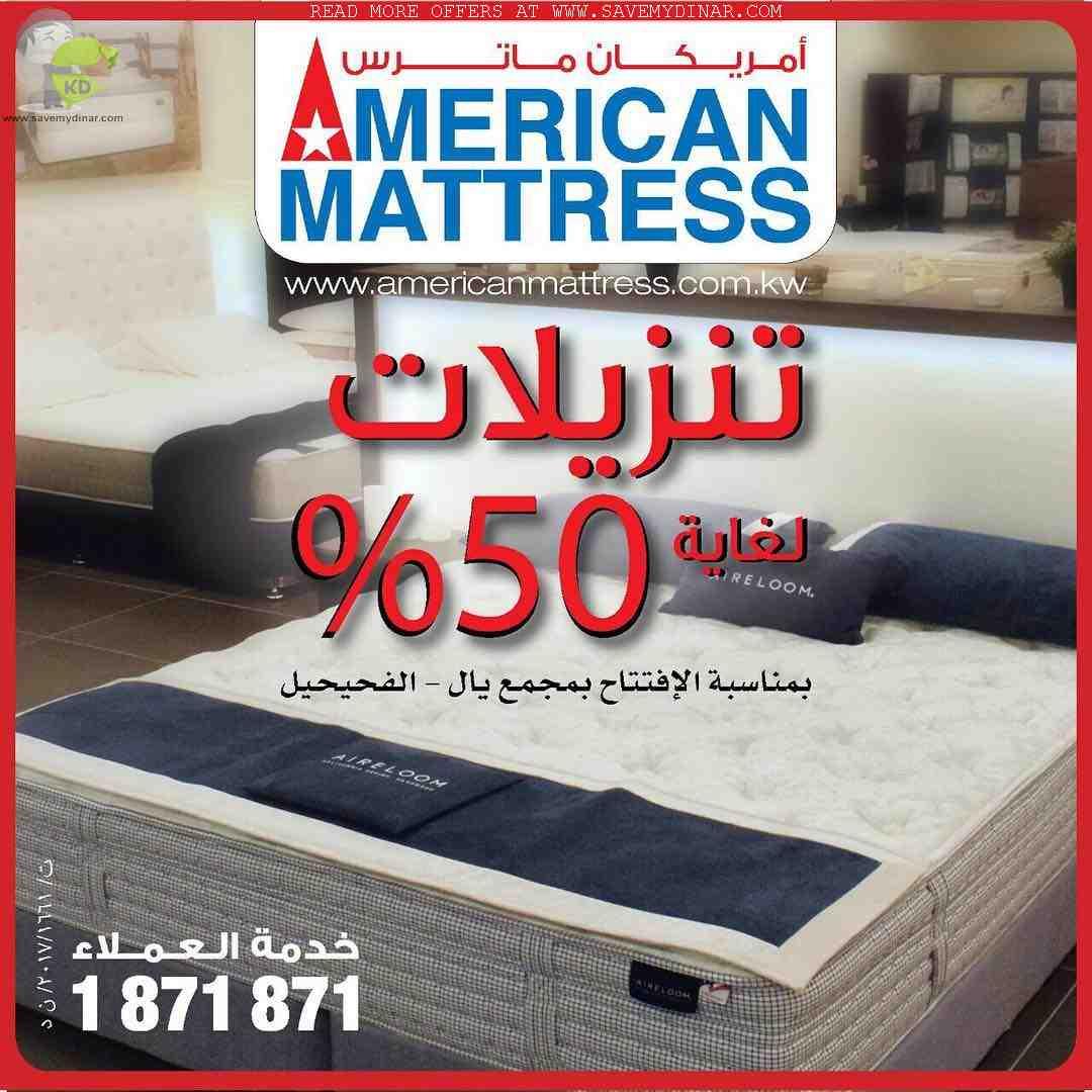 American Mattress Kuwait Up To 50