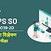 IBPS SO Mains 2019-20 Rajbhasha Adhikari और अन्य पदों के लिए Exam Analysis