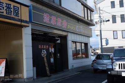 松本市島立 濃厚豚骨ラーメン とんずら