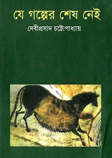 Je Golper Shesh Nei by Debiprasad Chattopadhyay