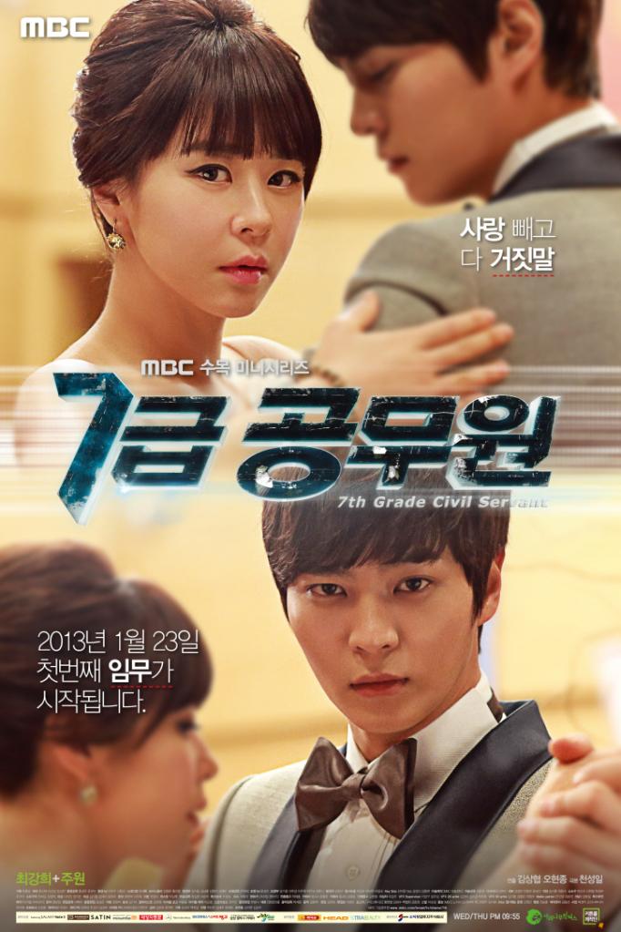 Kdramatic K Drama 7th Grade Civil Servant 2013