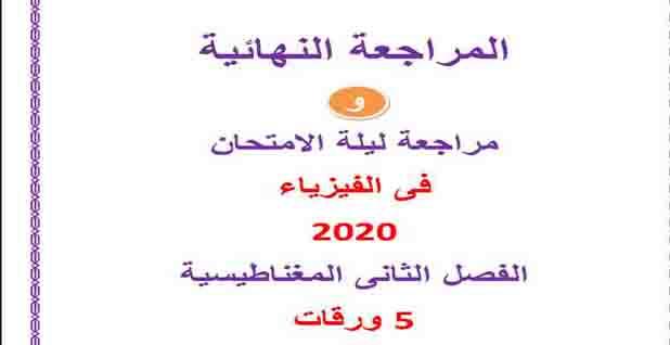 المراجعة النهائية فى الفيزياء الفصل الثاني المغناطيسية للصف الثالث الثانوى 2020