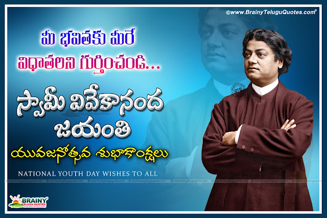 National Youth Day Greeting Sayings in Telugu, Telugu Swami Vivekananda Quotes wallpapers