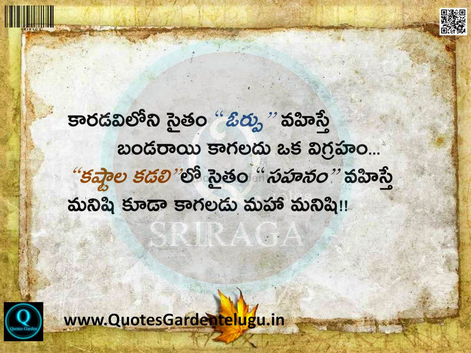 Best Quotes In Life In Telugu