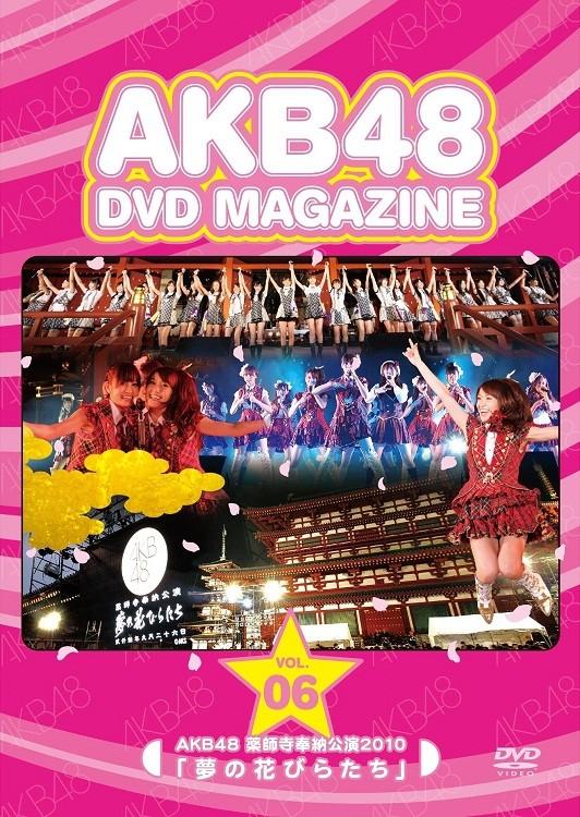 [TV-SHOW] AKB48 DVD MAGAZINE VOL.06: 薬師寺奉納公演2010「夢の花びらたち」 (2011.01.29/MP4/2.51GB)