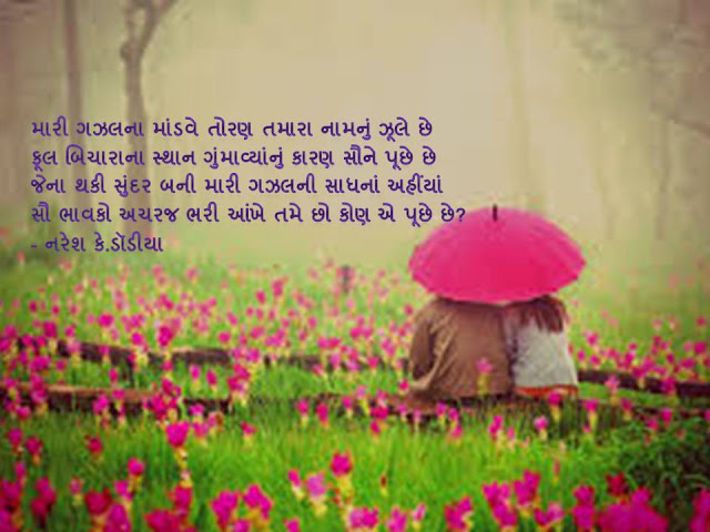 मारी गझलना मांडवे तोरण तमारा नामनुं झूले छे Gujarati Muktak By Naresh K. Dodia