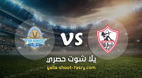 موعد مباراة الزمالك وبيراميدز اليوم الخميس بتاريخ 12-12-2019 الدوري المصري