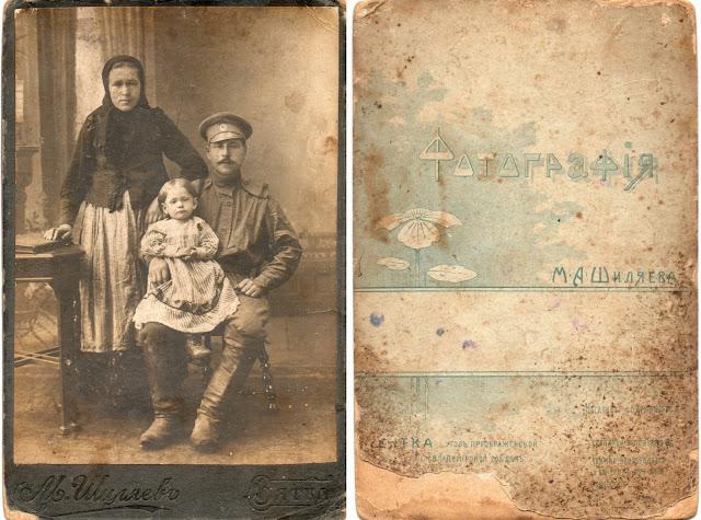 Шиляев М. А. . Вятка | 1909-1918