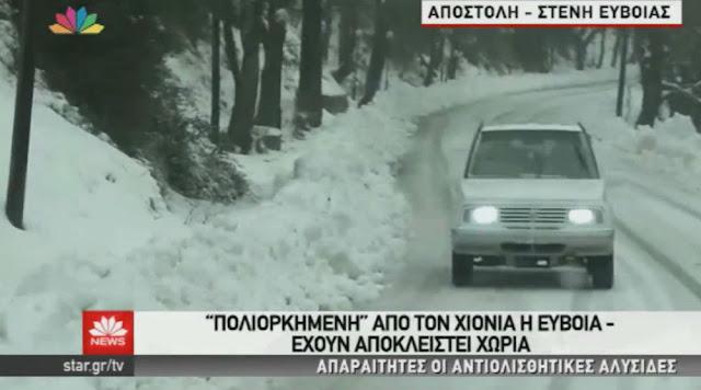 «Πολιορκημένη» από τον χιονιά η Εύβοια - Έχουν αποκλειστεί χωριά (BINTEO)