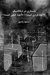 جستاری در دیالکتیک «آنچه فردی است / «آنچه خلقی است» – مسعود زاد مهر
