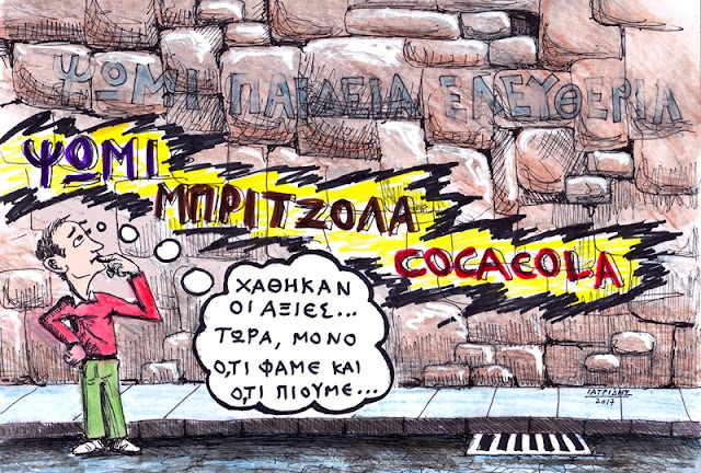 "IaTriDis Γελοιογραφία για την Κρητική εφημερίδα, ""Άποψη του Νότου"",με θέμα τις αξίες που χάνονται."