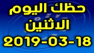 حظك اليوم الاثنين 18-03-2019 - Daily Horoscope