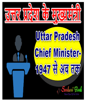 Up-Chief-Minister-List-PDF-Book-In-Hindi-Download