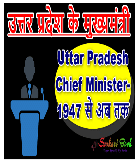 उत्तर प्रदेश के मुख्यमंत्री की सूची पीडीऍफ़ पुस्तक | Up Chief Minister List PDF Book In Hindi Download