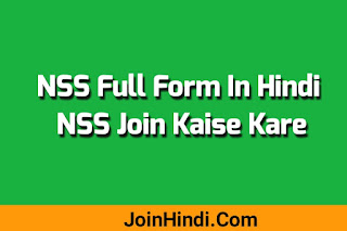 NSS Full Form– Full Form Of NSS In Hindi