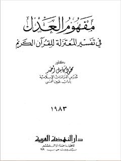 كتاب مفهوم العدل في تفسير المعتزلة للقرآن الكريم pdf محمود كامل أحمد