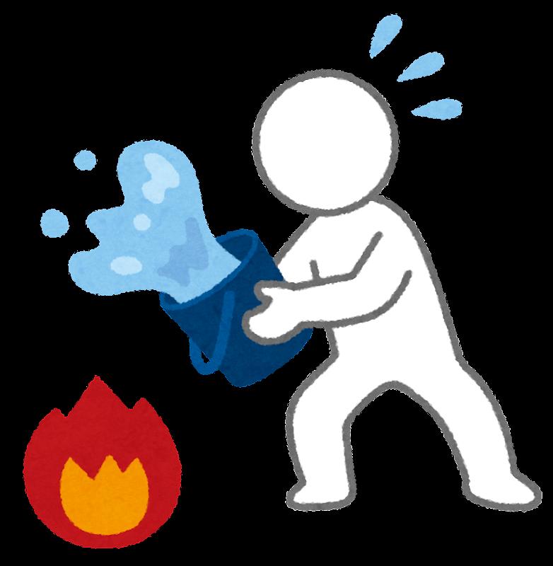 火の消火をする人のイラスト(棒人間) | かわいいフリー素材集 いらすとや