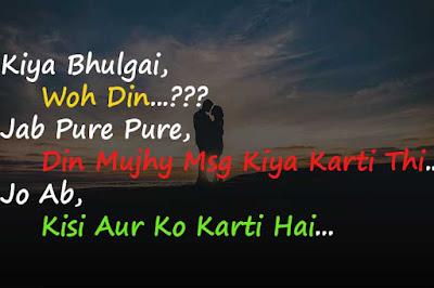 Heart Touching Sad Shayari || Pyar anr Dhoka
