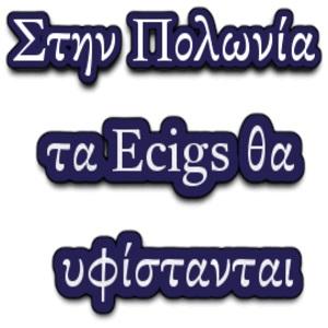 Στην Πολωνία τα Ecigs θα υφίστανται τους ίδιους περιορισμούς