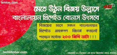 Banglalion-WiMAX-Prepaid-Enjoy-Upto-200GB-Data-Victory-Month-December-2016