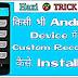 Custom Recovery कैसे Install करें पूरी जानकारी हिंदी में।