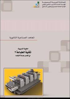 تقنية الطباعة في تخصص الاوفست pdf