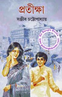 Protikkha by Sanjib Chattopadhyay